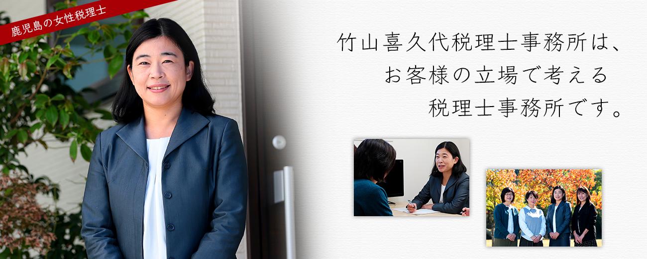 竹山喜久代税理士事務所は、お客様の立場で考える税理士事務所です。