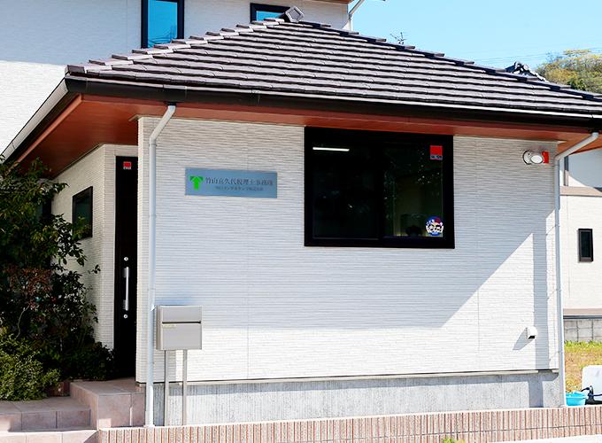 竹山喜久代税理士事務所