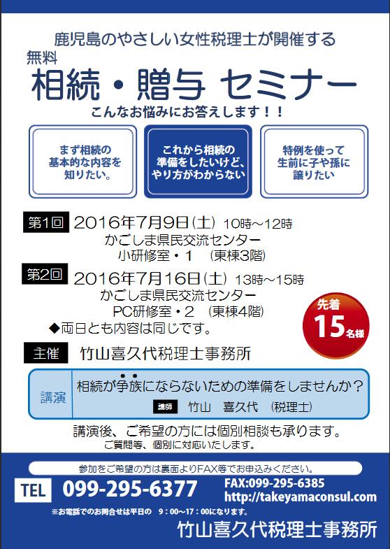 7月9日・16日に相続・贈与セミナーを開催します